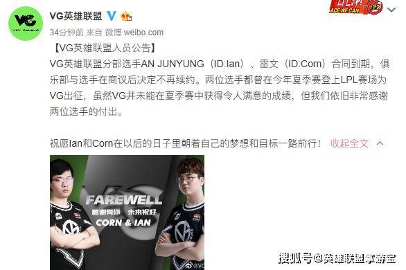 VG官宣:lan、Corn两位选手不再续约