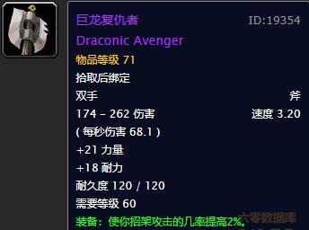 双手斧竟加2%招架!巨龙复仇者,魔兽世界怀旧服最适合DK的武器