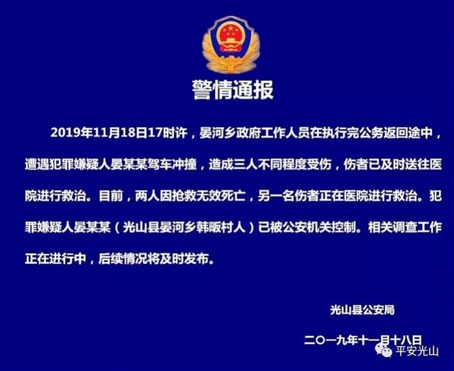 河南光山3名乡政府人员遭嫌疑人驾车冲撞,2死1伤!凶手被控制