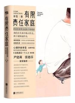 宝宝地带绘本+《有限责任家庭》发布试读