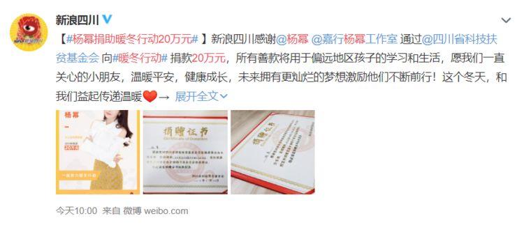"""杨幂暖冬行动捐助20万元,公益路上从未停步,获赞""""暖心小幂"""""""