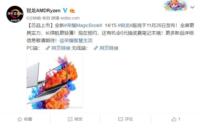 荣耀将推新款MagicBook14/15,有望搭载H系列锐龙处理器