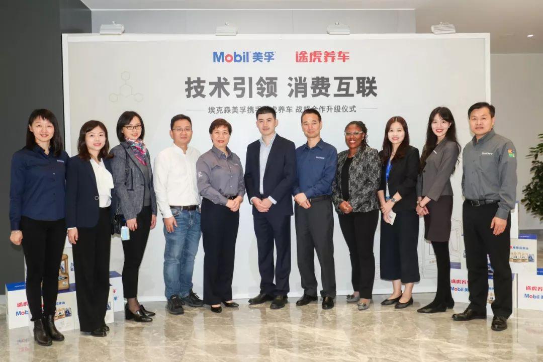 埃克森美孚与途虎养车宣布战略合作升级构筑养护服务保障
