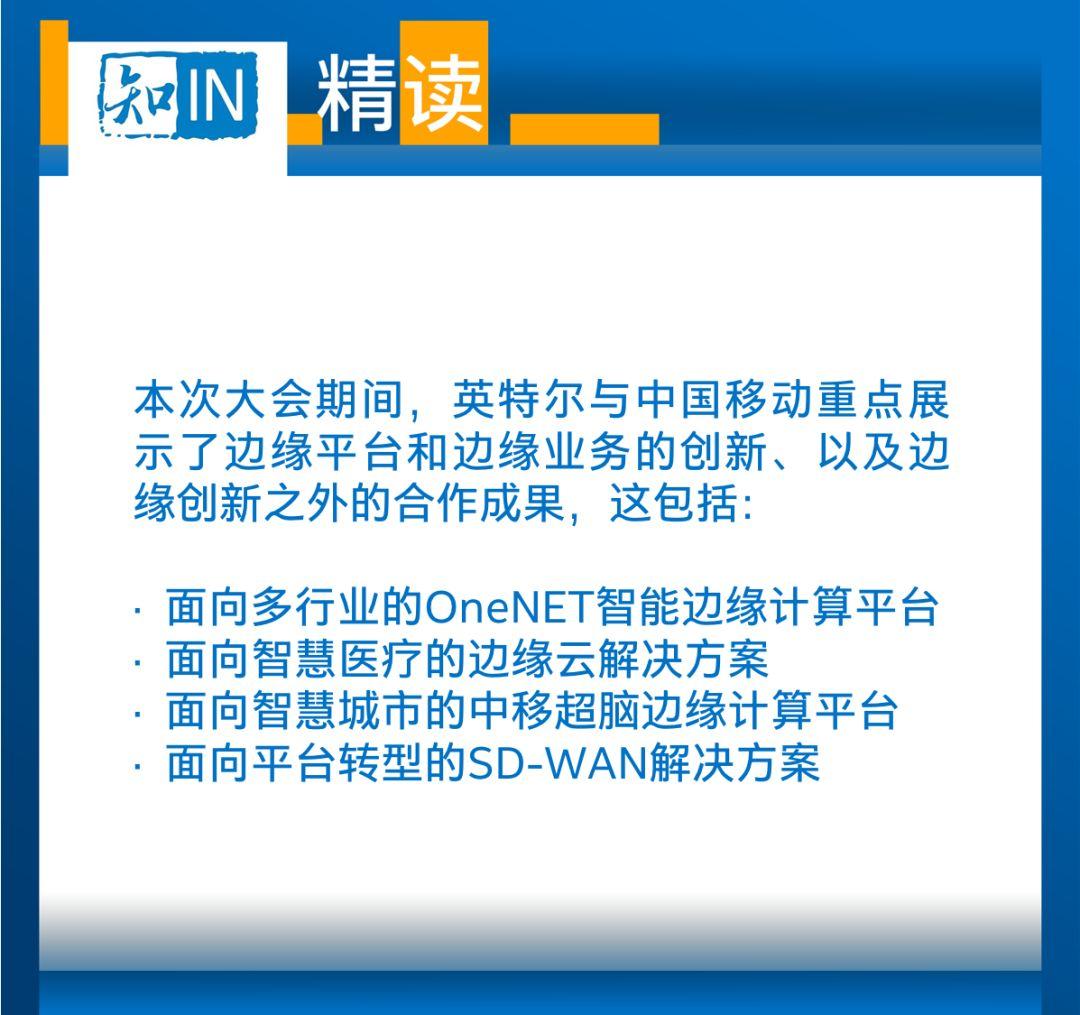 深化合作以推动5G创新,英特尔助力中国移动5G+未来无限可能_边缘