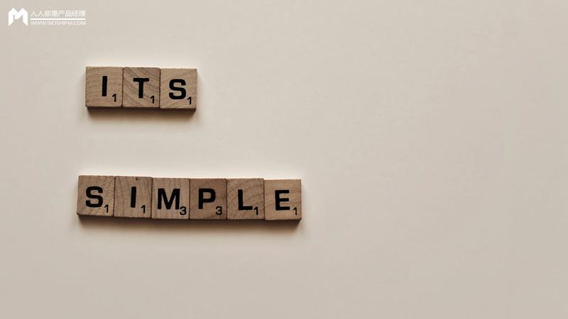 产品极致:追求高级的简单
