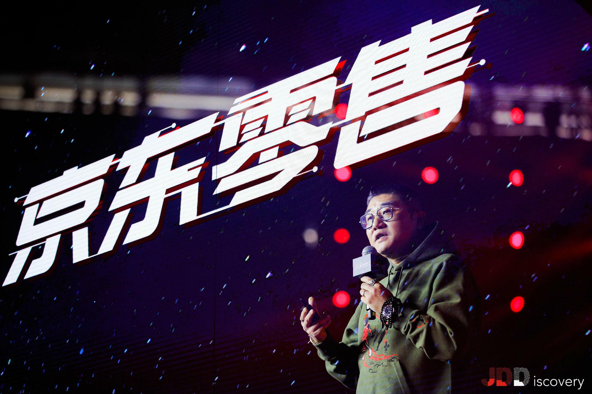 京东徐雷:未来3年京东将累计发布1亿种新品及C2M产品