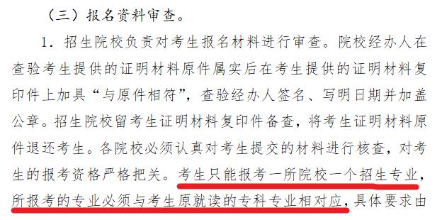 广东专插本2020年能不能跨专业报考哪些院校可以跨专业报考