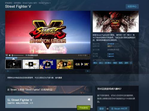 《街头霸王5》免费试玩版现已上架Steam平台