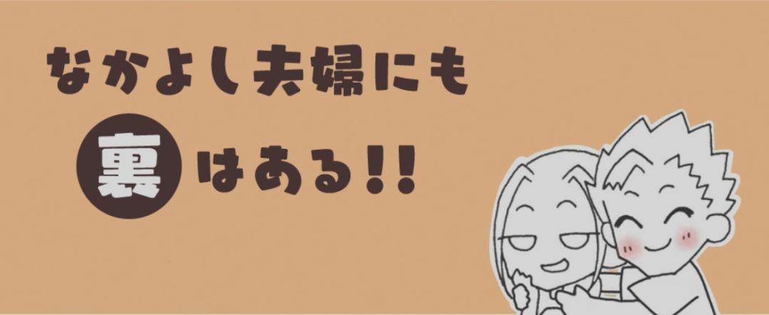 日本一妻子每日分享沙雕老公的戏精日常!网友:太上头了,看完竟觉得有点可爱哈哈哈…_儿子