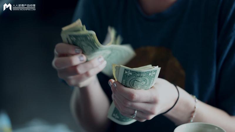 亿级APP收入连续翻倍的产品思路(4):如何让用户接着花钱?