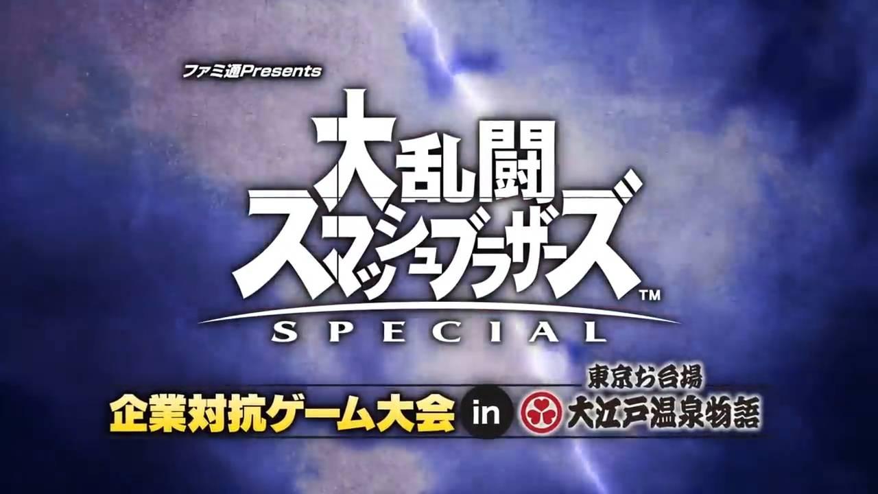 發米通的《任天堂大亂斗》企業對抗賽決賽名單居然出現索尼_日本