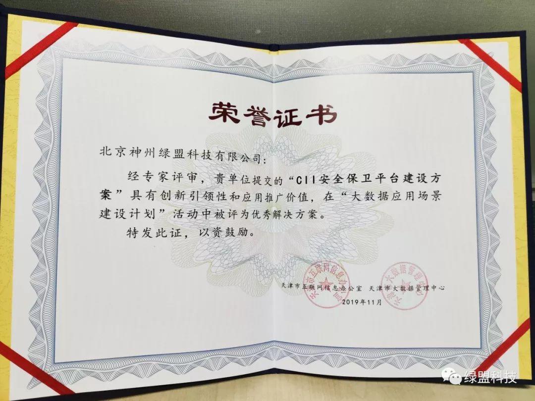 志愿者誓词绿盟科技CII安全方案入选天津市100个大数据应用场景优