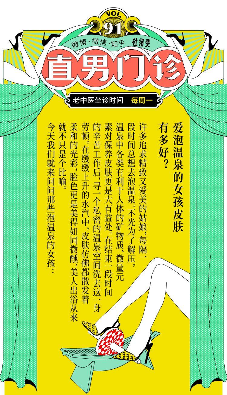 爱泡温泉的女孩大腿为什么会这么白!|直男门诊_王健羽