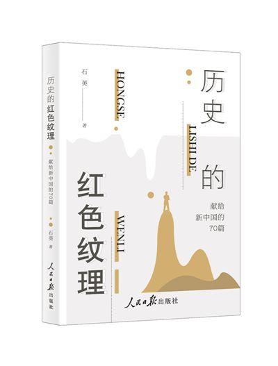 重温初心和使命——读石英散文集《历史的红色纹理》