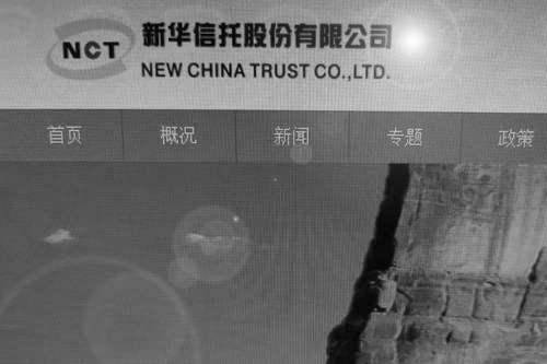 新华信托员工受贿获刑5年 违规索取融资顾问费112万元_申华
