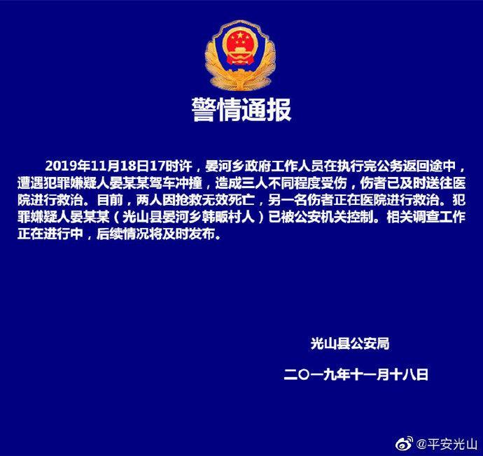 河南光山晏河乡政府工作人员遭人驾车冲撞致2死1伤