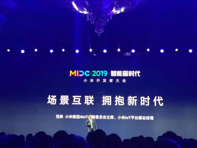 翡翠台电视剧MIDC 2019:小米IoT总经理范典分享小米AIoT进展和成