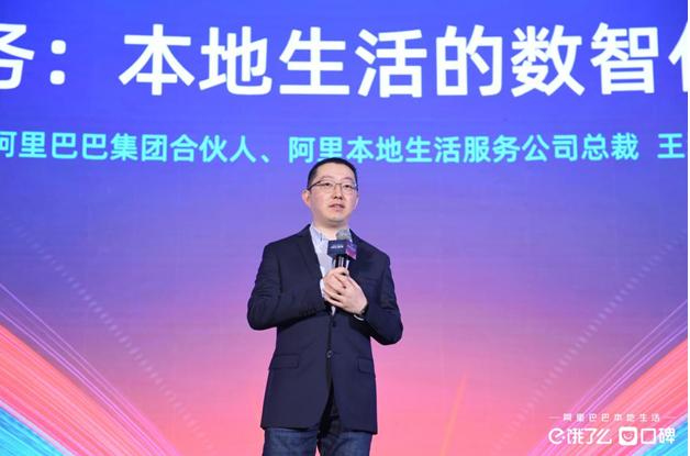 """阿里本地生活公司发布""""新服务""""战略,给百万商户装上数智中台_王磊"""