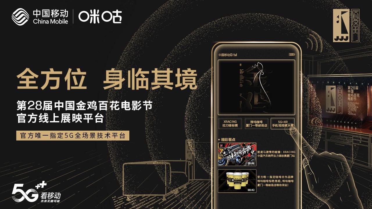 5G看金鸡,中国移动咪咕360度全景多视角直播带你玩转金鸡百花