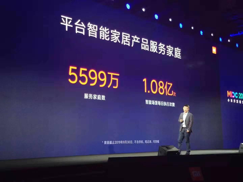 小米范典:小米平台智能家居产品服务家庭达5599万户_陈维城