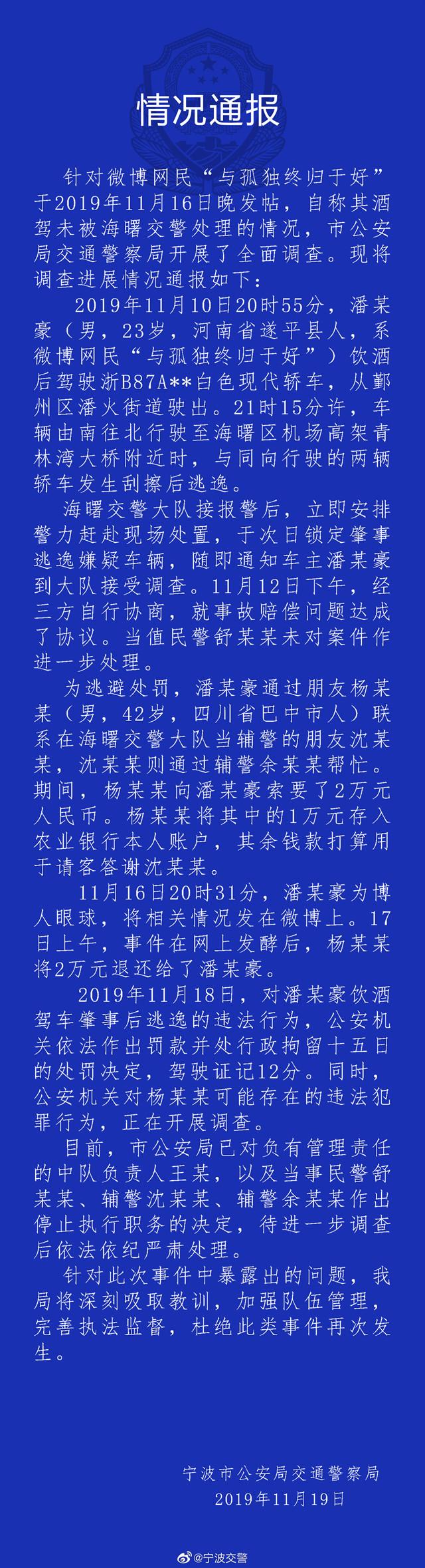 """宁波男子酒驾肇事托关系""""摆平""""交警 4名交警被处分"""
