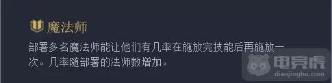 LOL:云顶法师暴力玩法 暴击双熊安妮登场