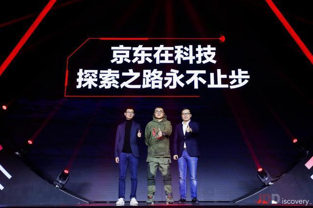 京东三大CEO集体亮相:首次同台发布集团技术战略_物流
