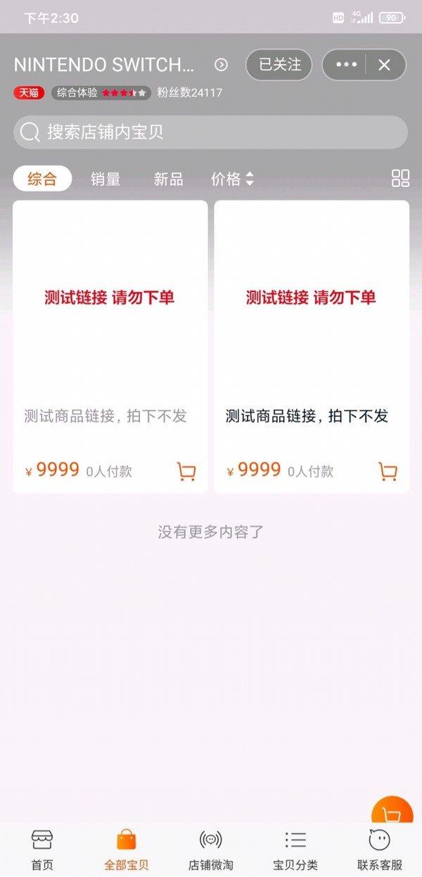 又有新动静,任天堂Switch国行天猫店开测购物链接_游戏