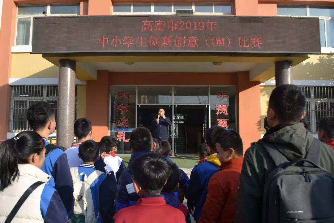 围观 | 2019高密中小学生创新创意(OM)比赛在北关小学举行!