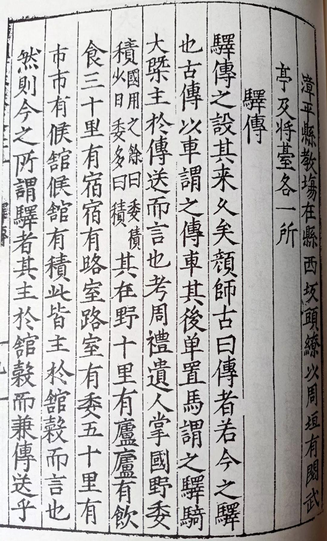 【清漳菁萃】第97期丨家乡的驿铺(一)