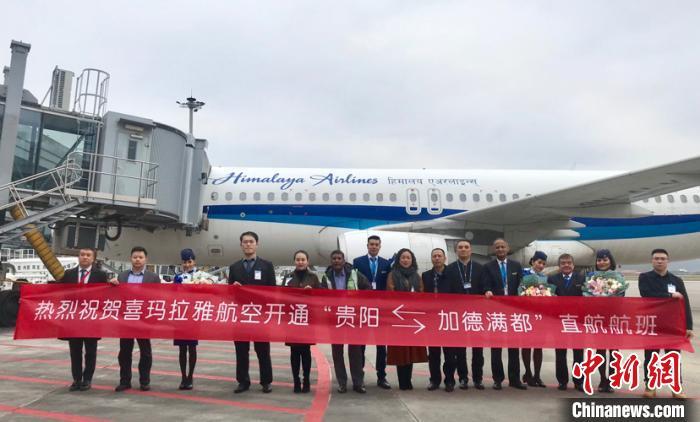 贵阳龙洞堡国际机场开通直飞尼泊