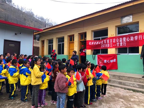 全国公益组织联合共同走进甘肃省东乡族自治县