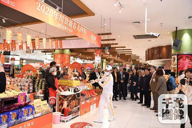 史上最牛游戏2020川货新春大拜年永旺展销月活动在京举行