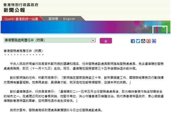 """邓炳强就任警队新""""一哥"""",林郑月娥:深信他能带领警队迎接未来挑战"""