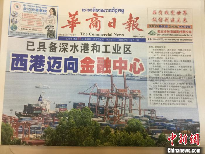 《柬中时报》与《华商日报》整合成柬中文媒体集团