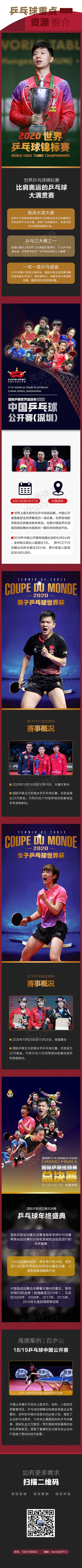 2020年乒乓球重点赛事资源营销赞助合作方案 _体育