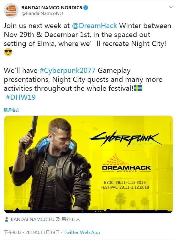 《赛博2077》玩法演示将至北欧DreamHack活动上公布