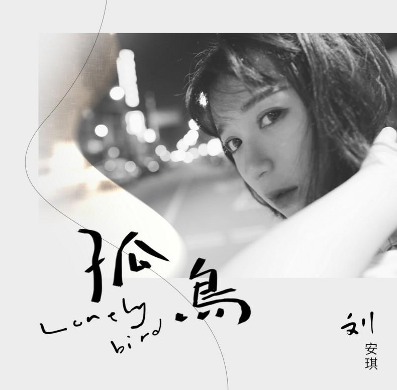 刘安琪生日新单《孤鸟》 深情独白直抵心间