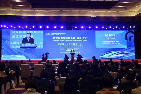 第十五届中国国际现代化铁路技术装备展在京举行_发展