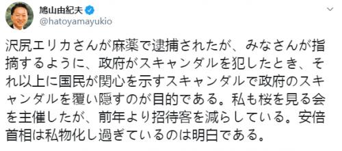 """泽尻英龙华尿检无毒,涉毒被捕其实是日本""""政府为了掩盖丑闻""""?"""