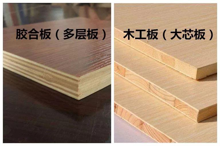 知识分享 10种常见装修板材到底哪个好?(图5)