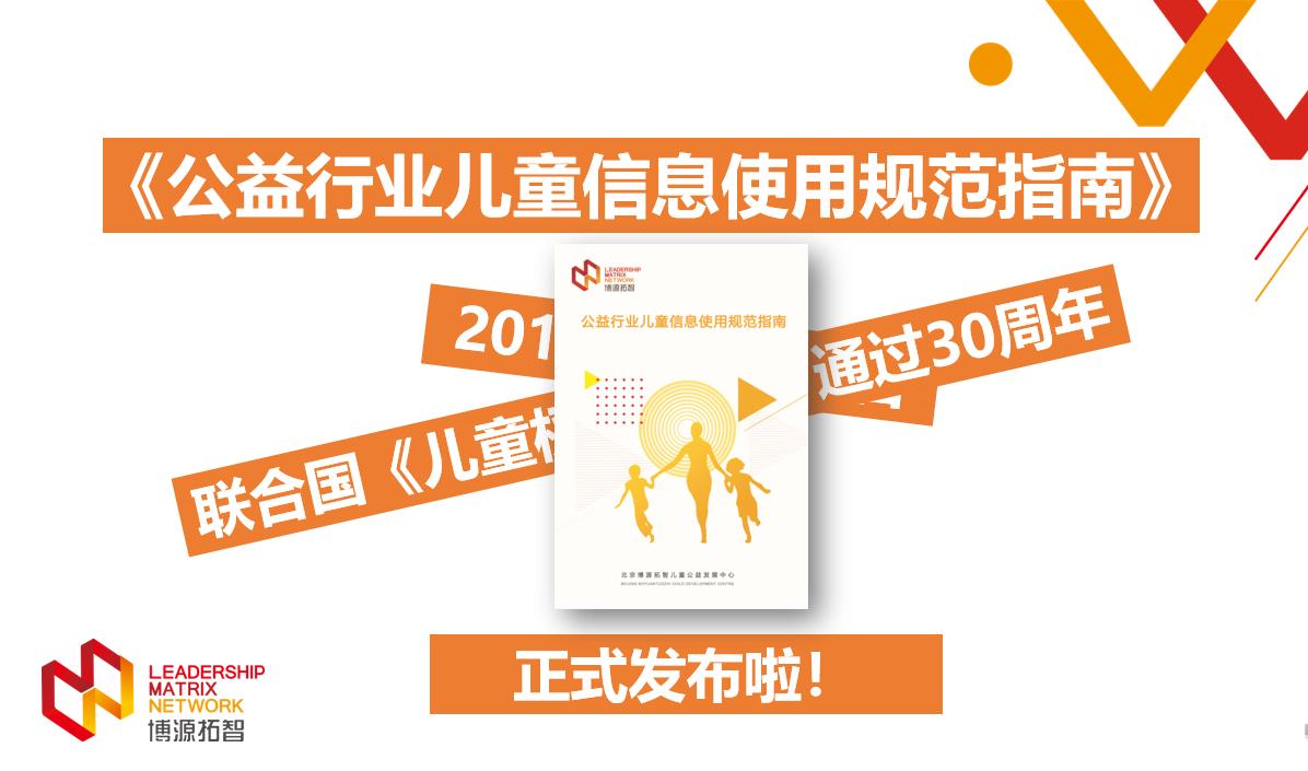 《儿童权利公约》30周年纪念发布《公益行业儿童信息使用规范指南》