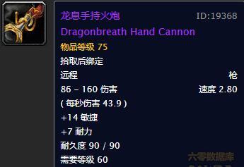拉风才是王道!龙息手持火炮,魔兽世界怀旧服猎人最帅的武器