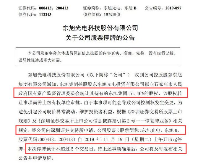 某上市公司董事长竟是国服蔡文姬网友:打野才会让公司更强_东旭
