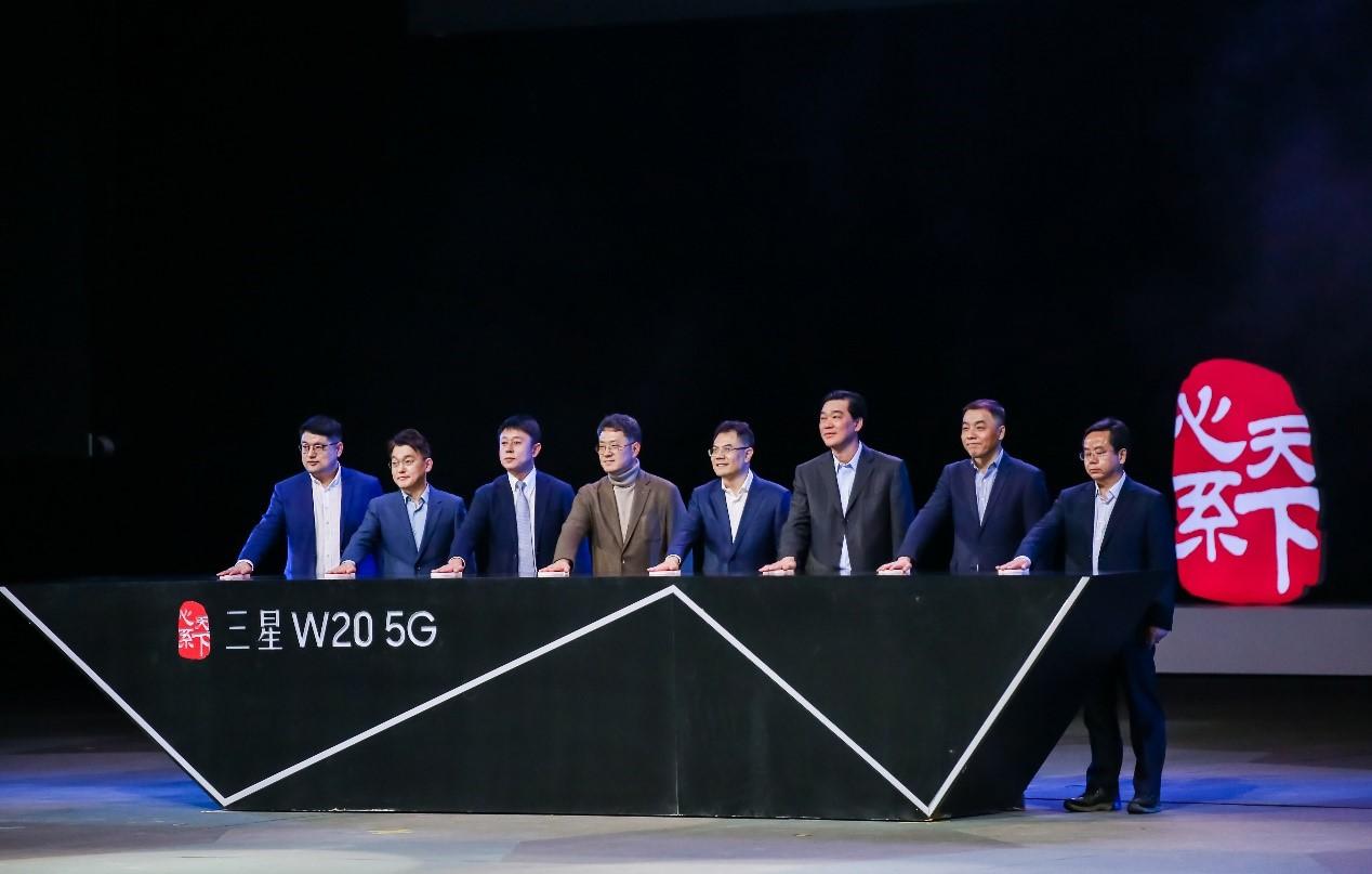 中國電信攜手三星發布首款5G定制折疊屏手機W20