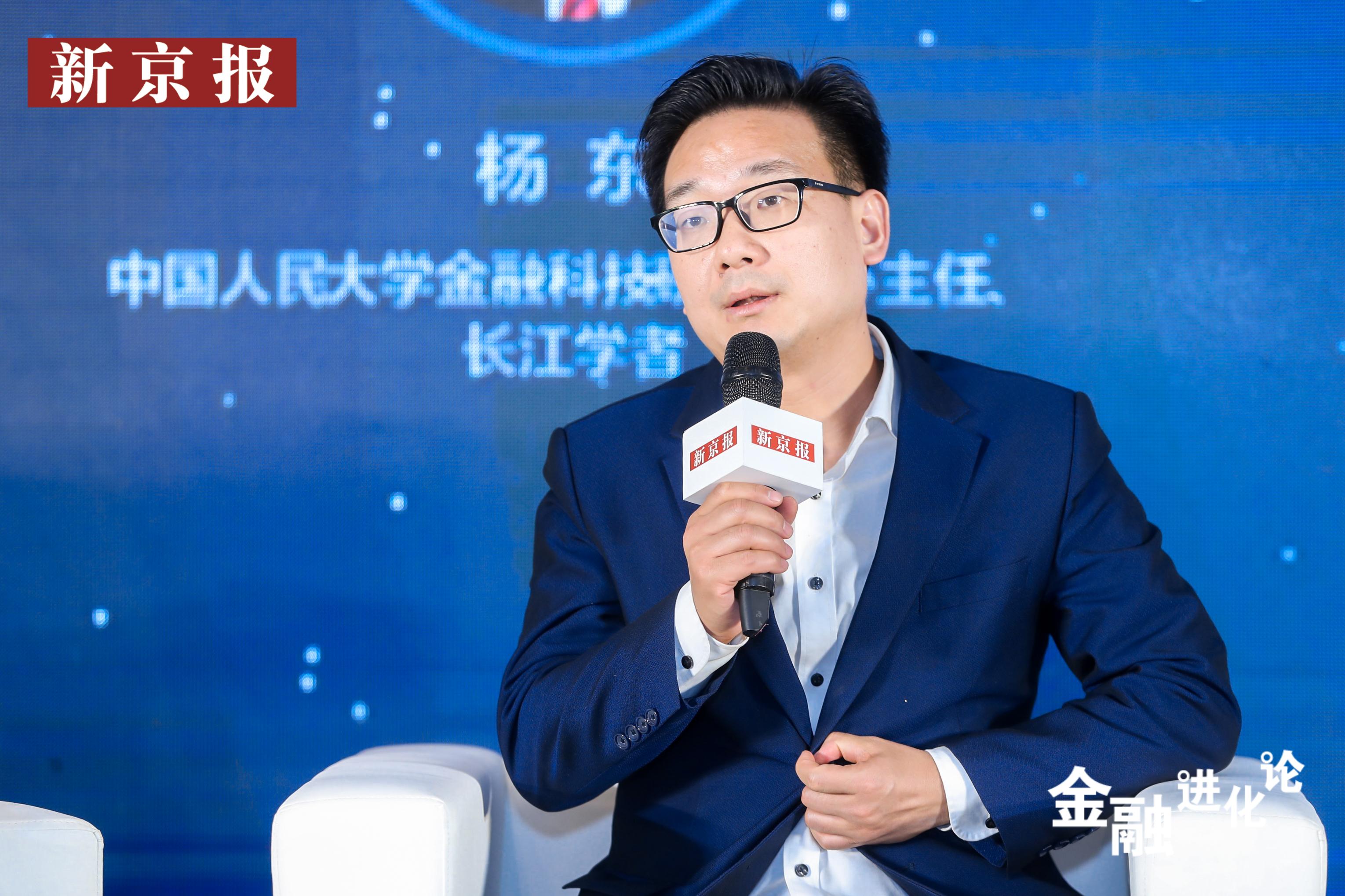 人大杨东:区块链可解决金融过于中心化的问题