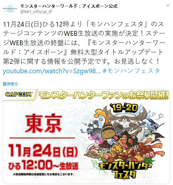 《MHW》冰原第二弹免费更新内容将公开本周日直播_怪物