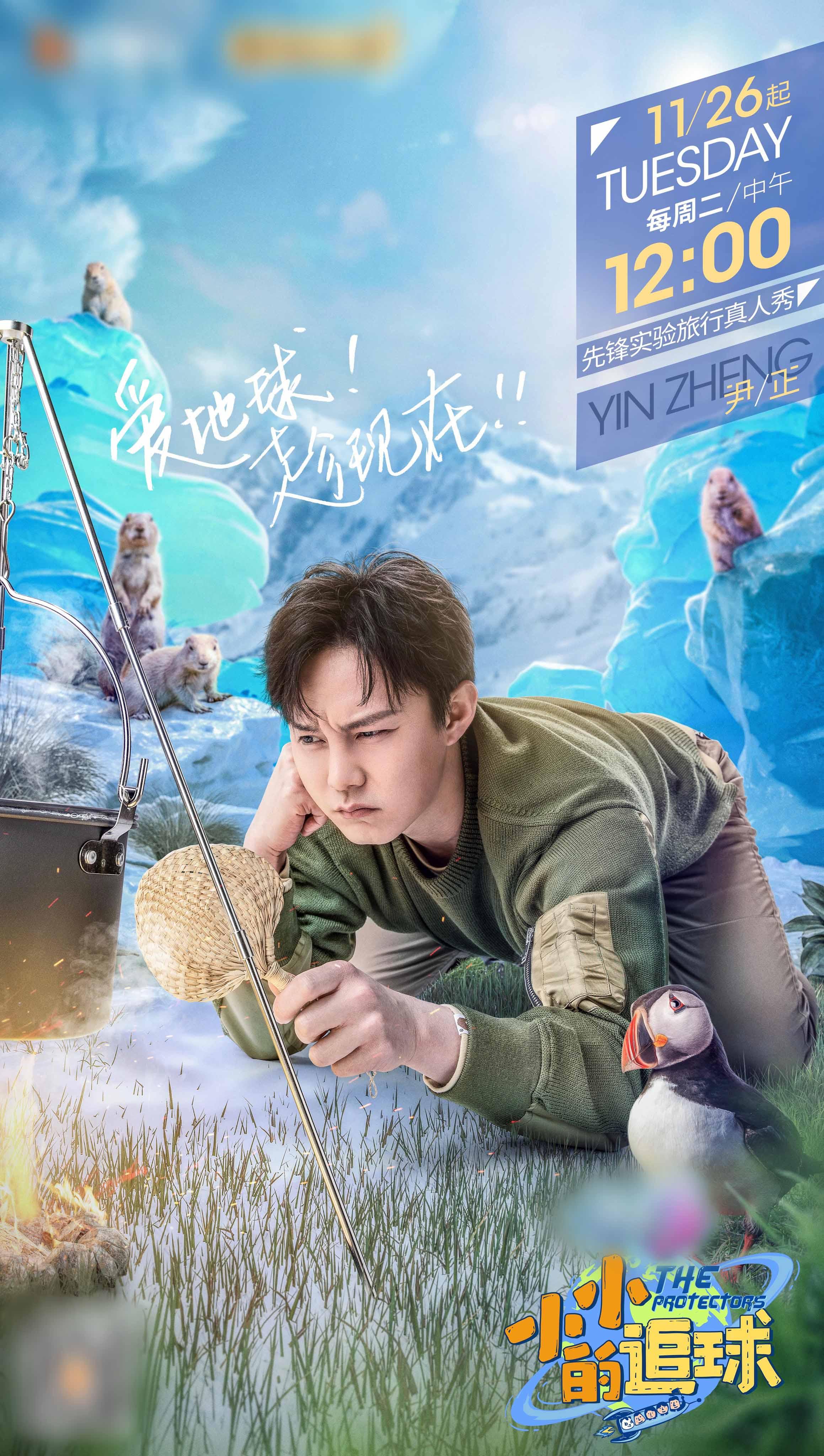 尹正新综艺《小小的追球》官宣 个人宣传片质感十足引期待