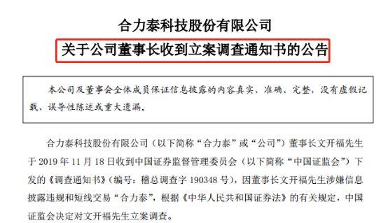 10万股东懵了!这家公司爆雷大跌,董事长被立案调查_开福