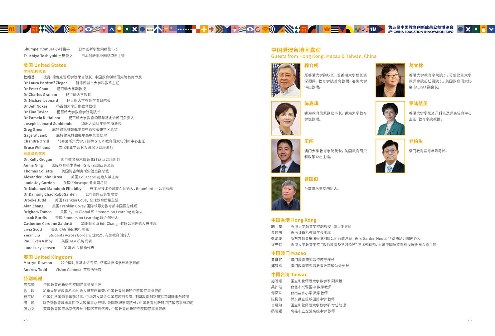 原创直播|搜狐教育直击第五届中国教育创新成果公益博览会